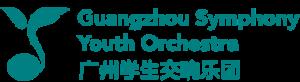 广州青年交响乐团 GYO