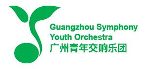 广州青年交响乐团 GSYO